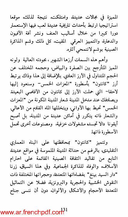 أرخبيل الذاكرة pdf عبد الرحمان مؤذن حجم خفيف 2