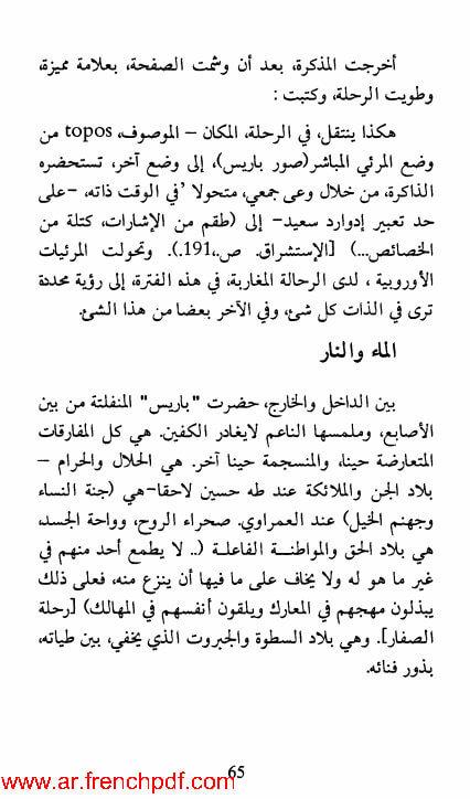 أرخبيل الذاكرة pdf عبد الرحمان مؤذن حجم خفيف 3
