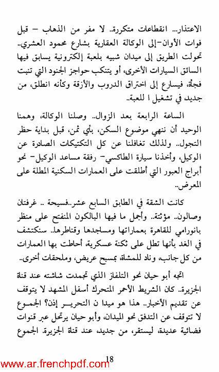 أرخبيل الذاكرة pdf عبد الرحمان مؤذن حجم خفيف 1