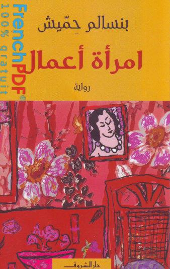 امرأة أعمال pdf بنسالم حميش