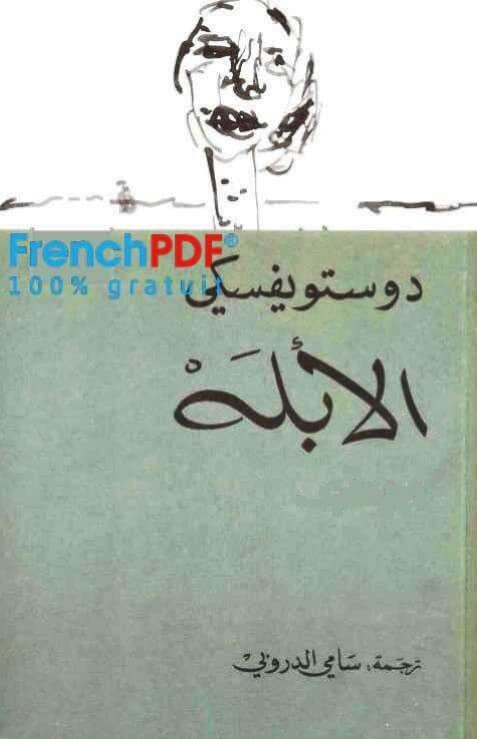 الأبله PDF تأليف فيودرر دوستويفسكي
