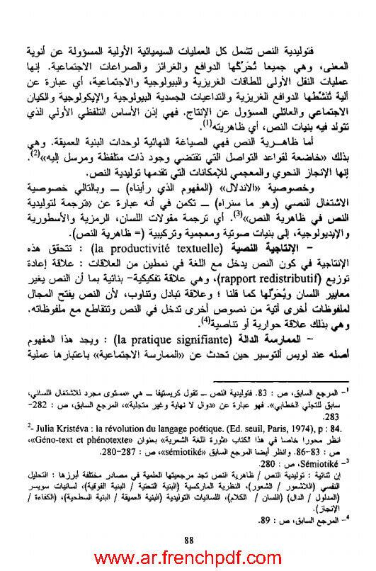 السمياء العامة وسمياء الأدب pdf عبد الواحد المرابط حجم خفيف 3