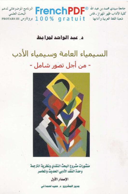 السمياء العامة وسمياء الأدب pdf عبد الواحد لمرابط