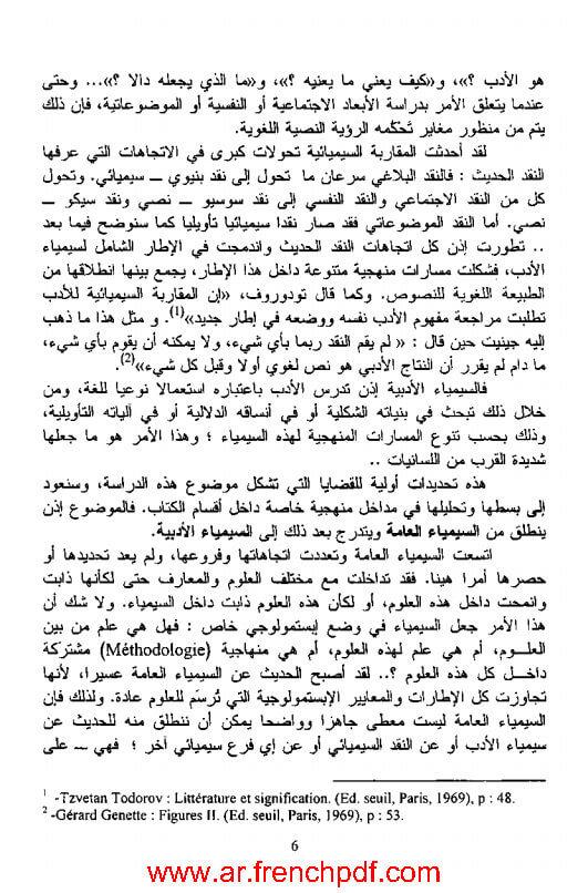 السمياء العامة وسمياء الأدب pdf عبد الواحد المرابط حجم خفيف 1
