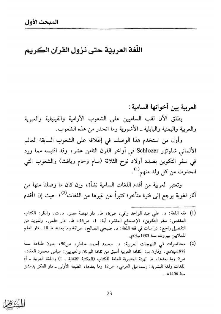 المعرب في القرآن الكريم PDF محمد السيد علي بلاسي 2