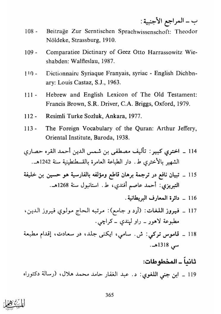 المعرب في القرآن الكريم PDF محمد السيد علي بلاسي 3