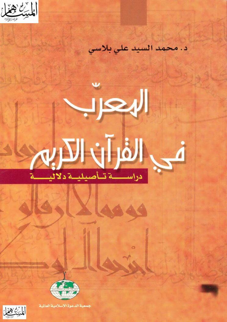 المعرب في القرآن الكريم PDF محمد السيد علي بلاسي