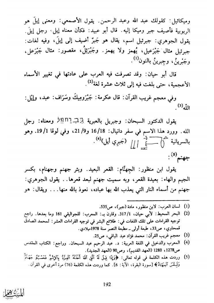 المعرب في القرآن الكريم PDF محمد السيد علي بلاسي 1
