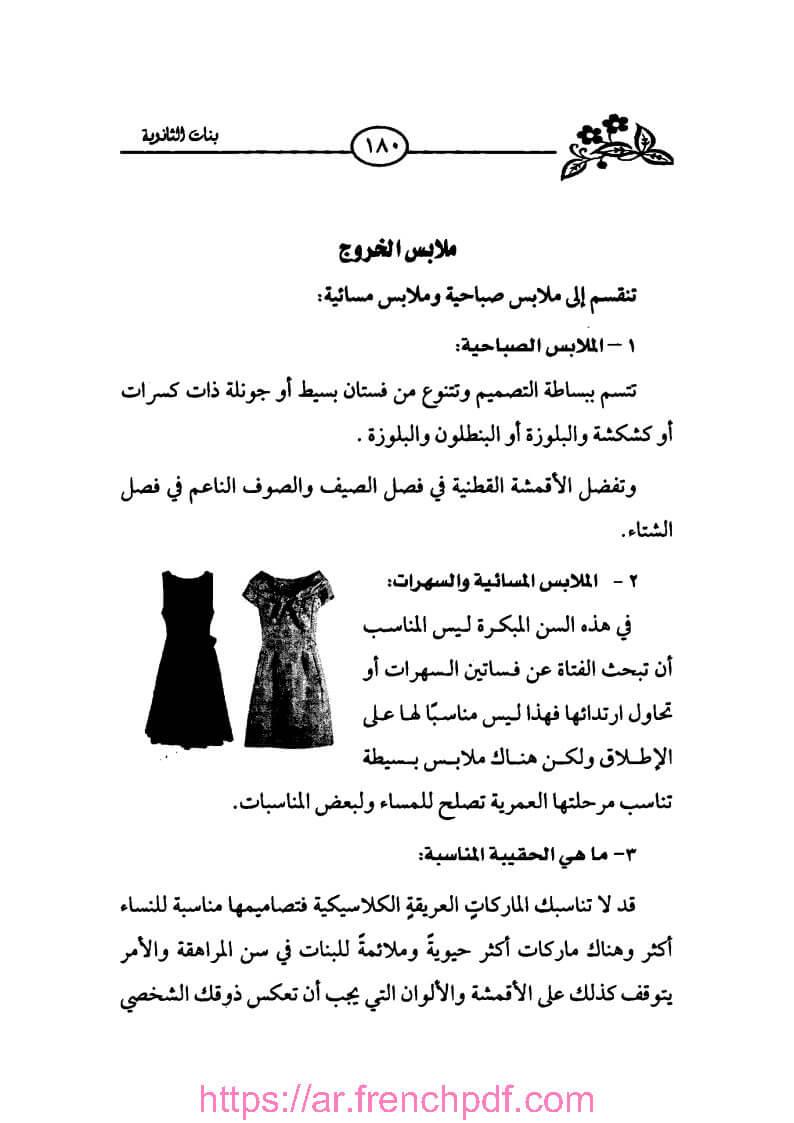 بنات الثانوية PDF تأليف صفاء محمود 2021 1