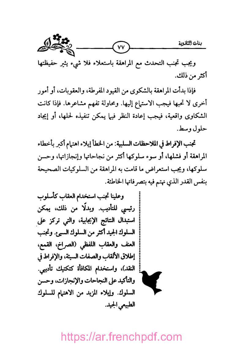 بنات الثانوية PDF تأليف صفاء محمود 2021 3