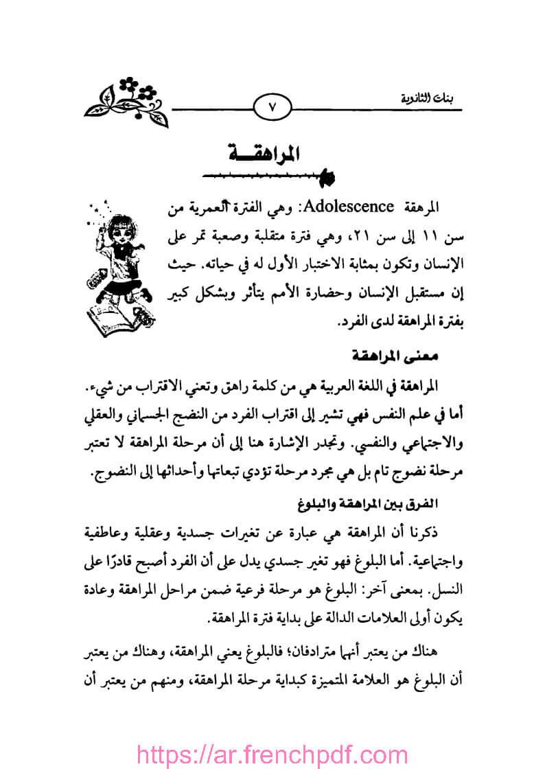 بنات الثانوية PDF تأليف صفاء محمود 2021 2
