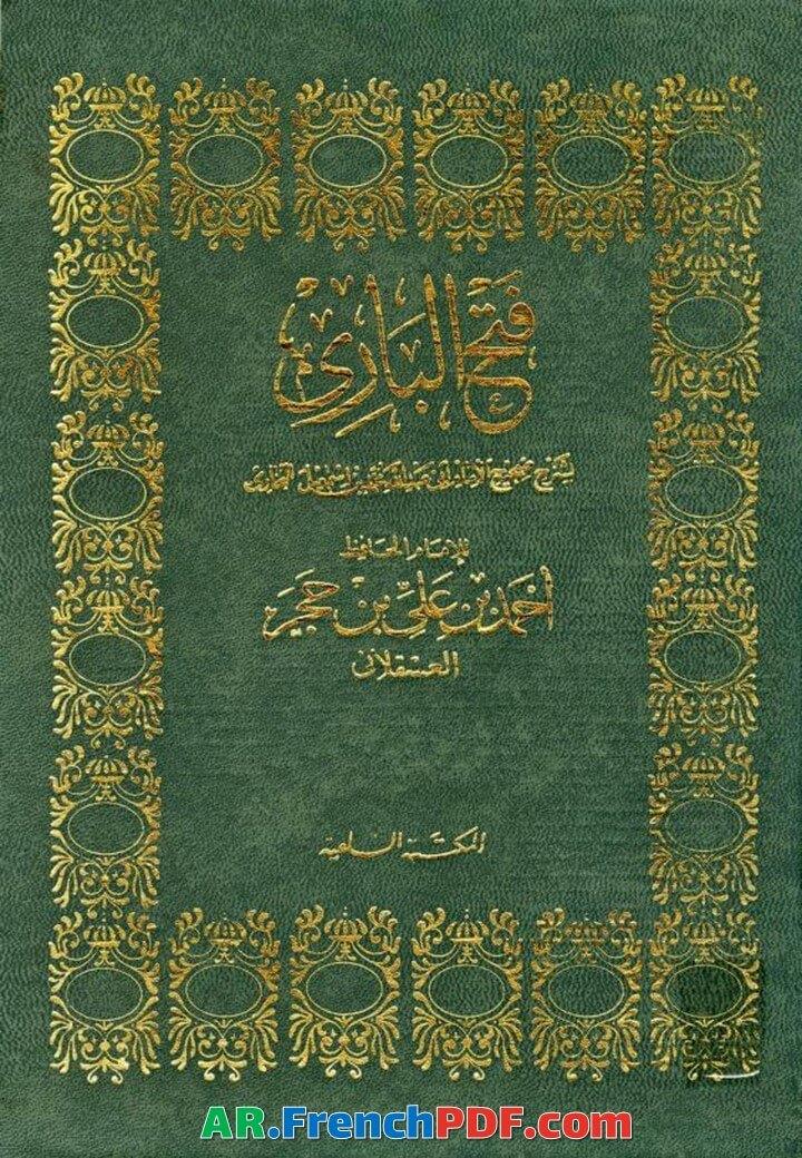 فتح الباري بشرح صحيح البخاري pdf ابن حجر العسقلاني