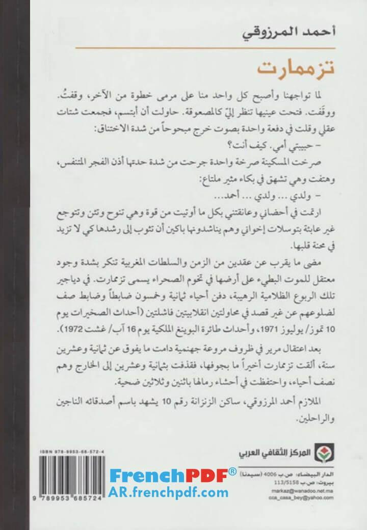 تزمامارت الزنزانة رقم 10 أحمد المرزوقي