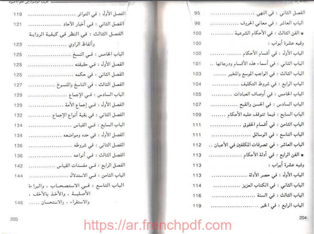 تقريب الوصول إلى علم الأصول pdf تحقيق محمد علي فركوس 3