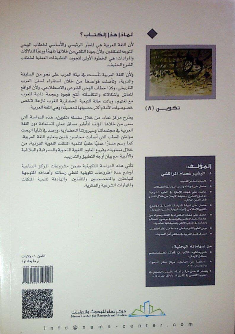 تكوين الملكة اللغوية PDF البشير عصام المراكشي نسخة جديدة 2