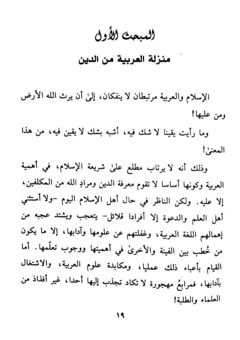تكوين الملكة اللغوية PDF البشير عصام المراكشي نسخة جديدة 3