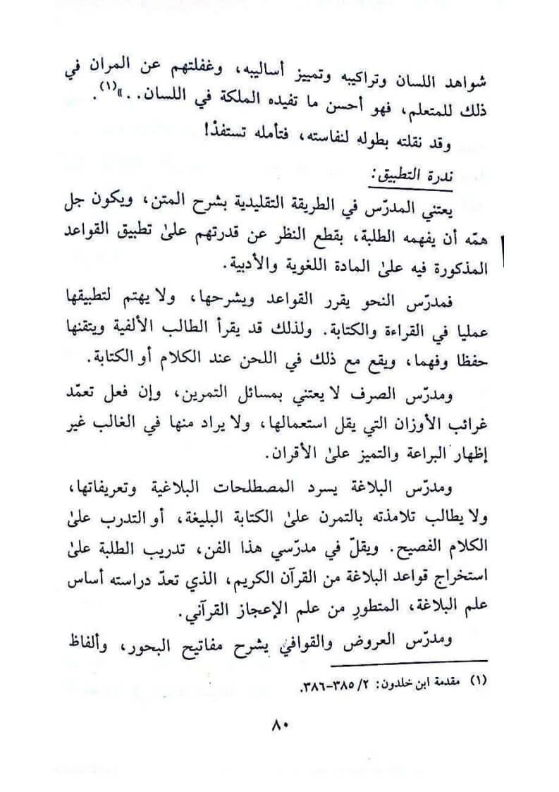 تكوين الملكة اللغوية PDF البشير عصام المراكشي نسخة جديدة 1