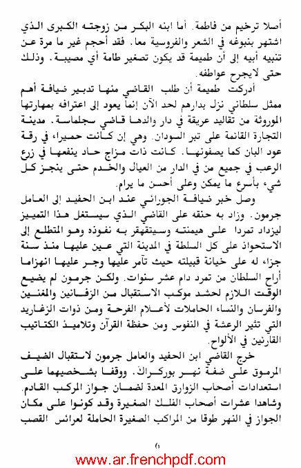 جارات أبي موسى PDF أحمد توفيق بحجم خفيف 2
