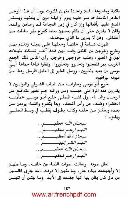 جارات أبي موسى PDF أحمد توفيق بحجم خفيف 1