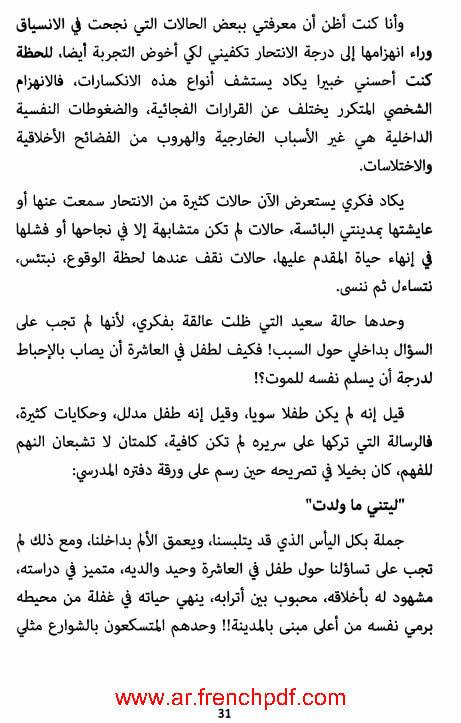 رواية رائحة الموت pdf ليلى مهيدرة للتحميل بحجم خفيف 2