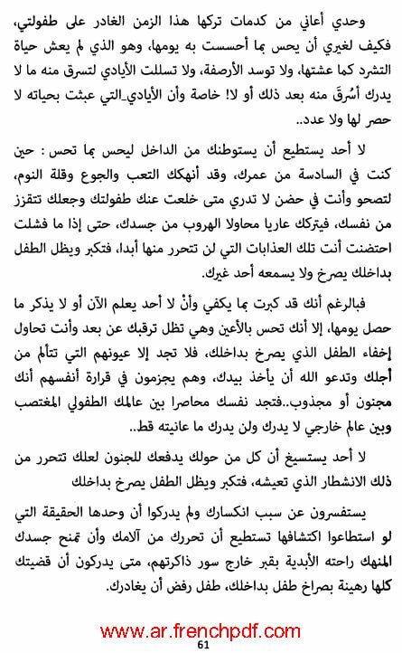 رواية رائحة الموت pdf ليلى مهيدرة للتحميل بحجم خفيف 1