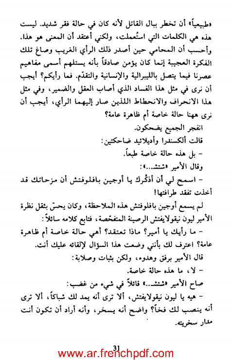الأبله PDF تأليف دوستويفسكي تحميل سريع 2019 2