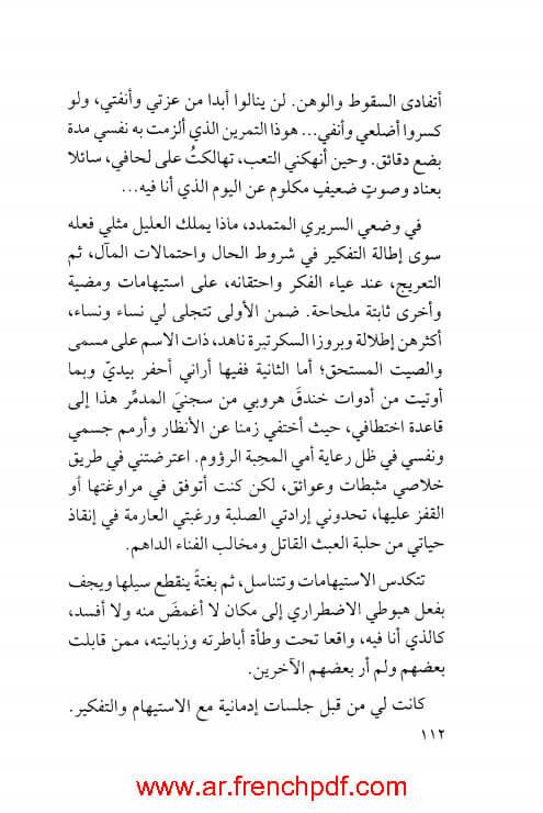 رواية معذبتي PDF بنسالم حميش رابط مباشر 1