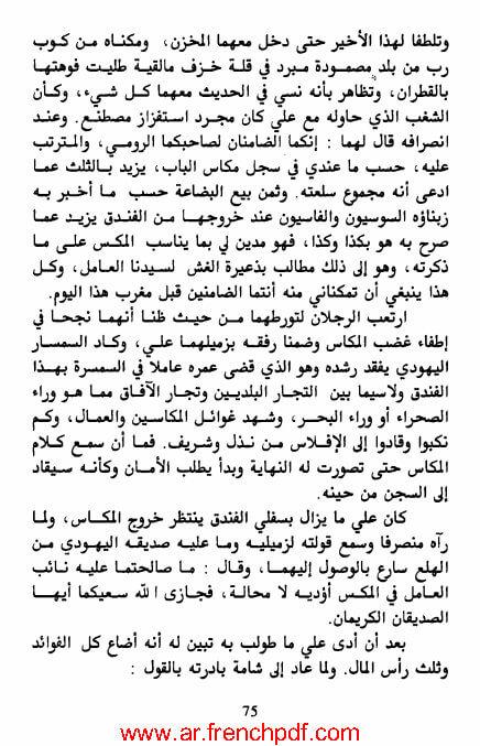 جارات أبي موسى PDF أحمد توفيق بحجم خفيف 3
