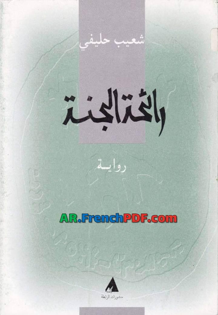 رواية رائحة الجنة pdf شعيب حليفي