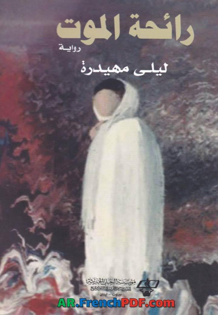رواية رائحة الموت pdf ليلى مهيدرة