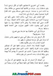 رواية زهرة الجبال الصماء PDF للبشير الدامون رابط مباشر 3
