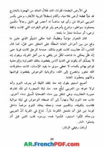 رواية زهرة الجبال الصماء PDF للبشير الدامون رابط مباشر 1