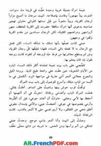 رواية زهرة الجبال الصماء PDF للبشير الدامون رابط مباشر 2