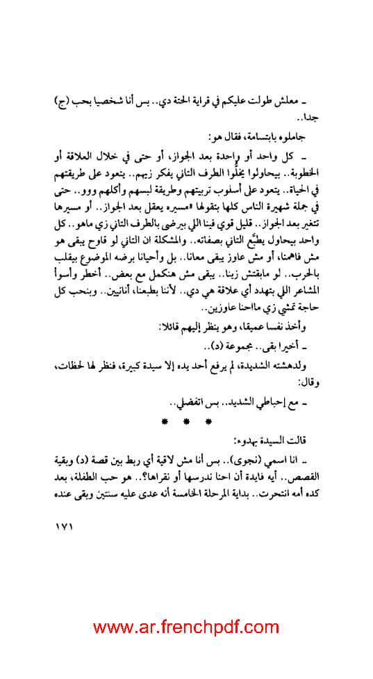 رواية هيبتا PDF محمد صادق رابط سريع مباشر 3