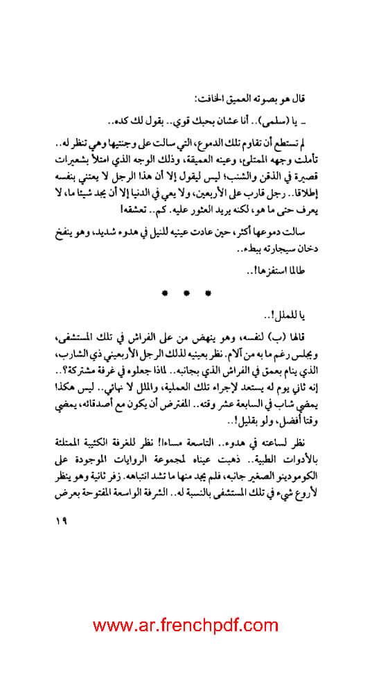 رواية هيبتا PDF محمد صادق رابط سريع مباشر 1
