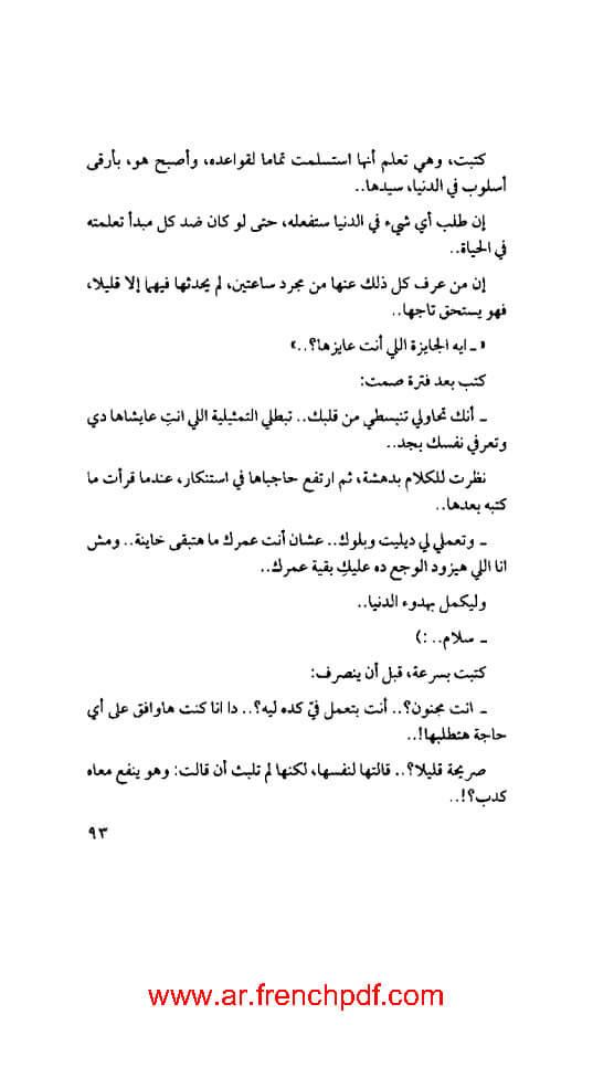 رواية هيبتا PDF محمد صادق رابط سريع مباشر 2