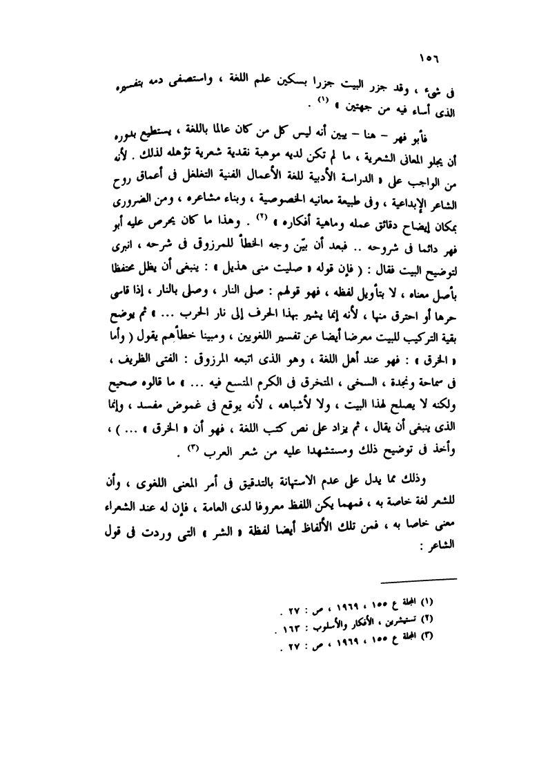 شيخ العربية وحامل لوائها أبو فهر محمود محمد شاكر بين الدرس الأدبي والتحقيق 8