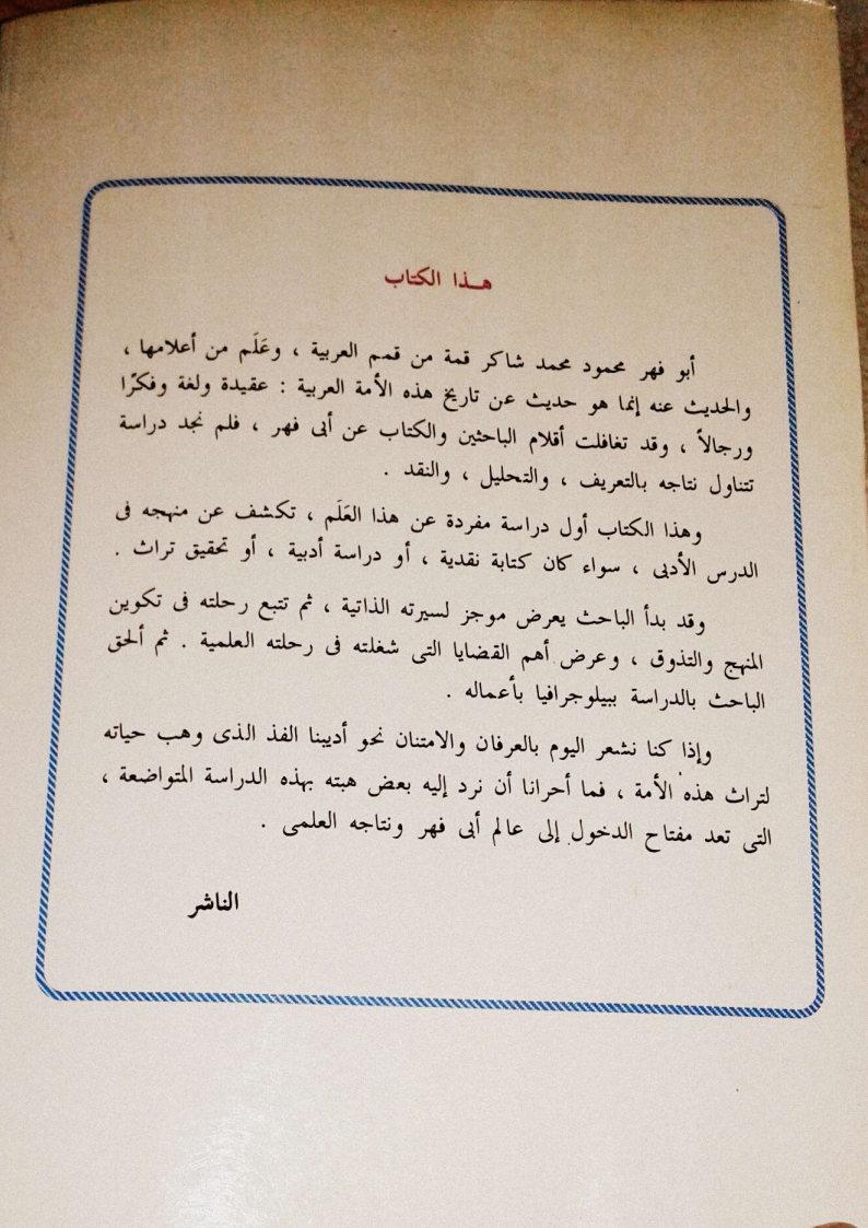 شيخ العربية وحامل لوائها أبو فهر محمود محمد شاكر بين الدرس الأدبي والتحقيق 9