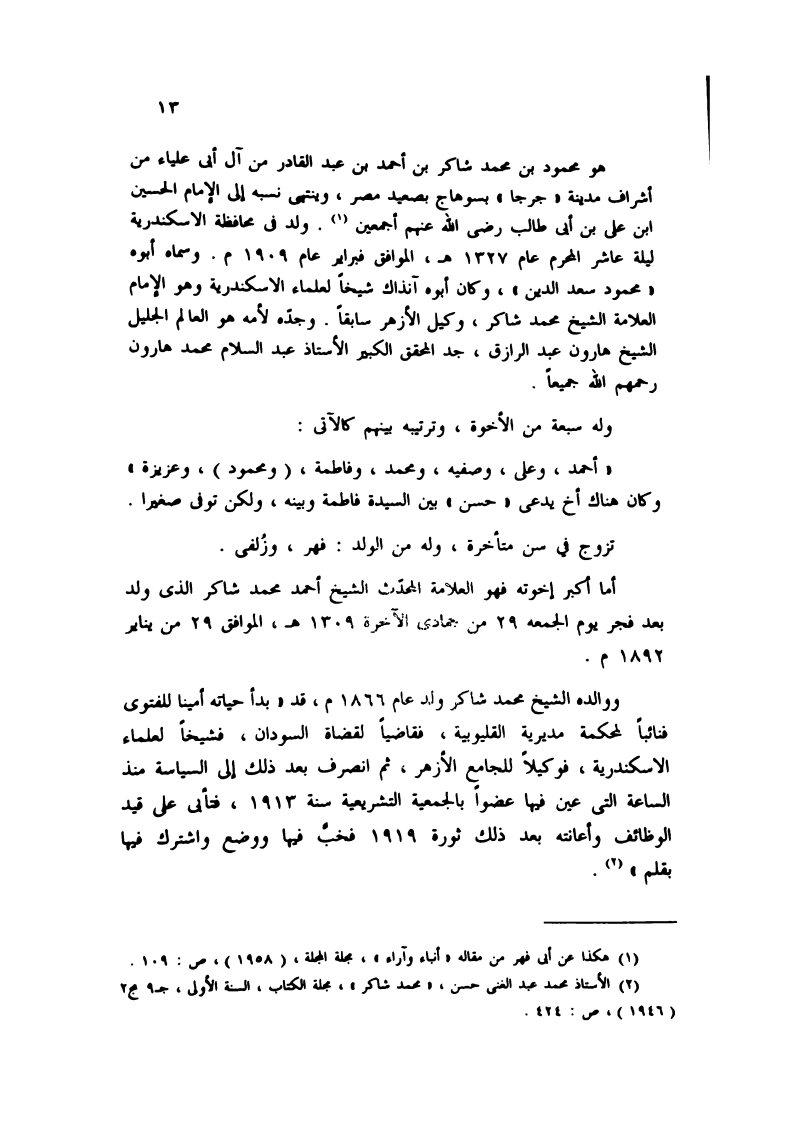 شيخ العربية وحامل لوائها أبو فهر محمود محمد شاكر بين الدرس الأدبي والتحقيق 7