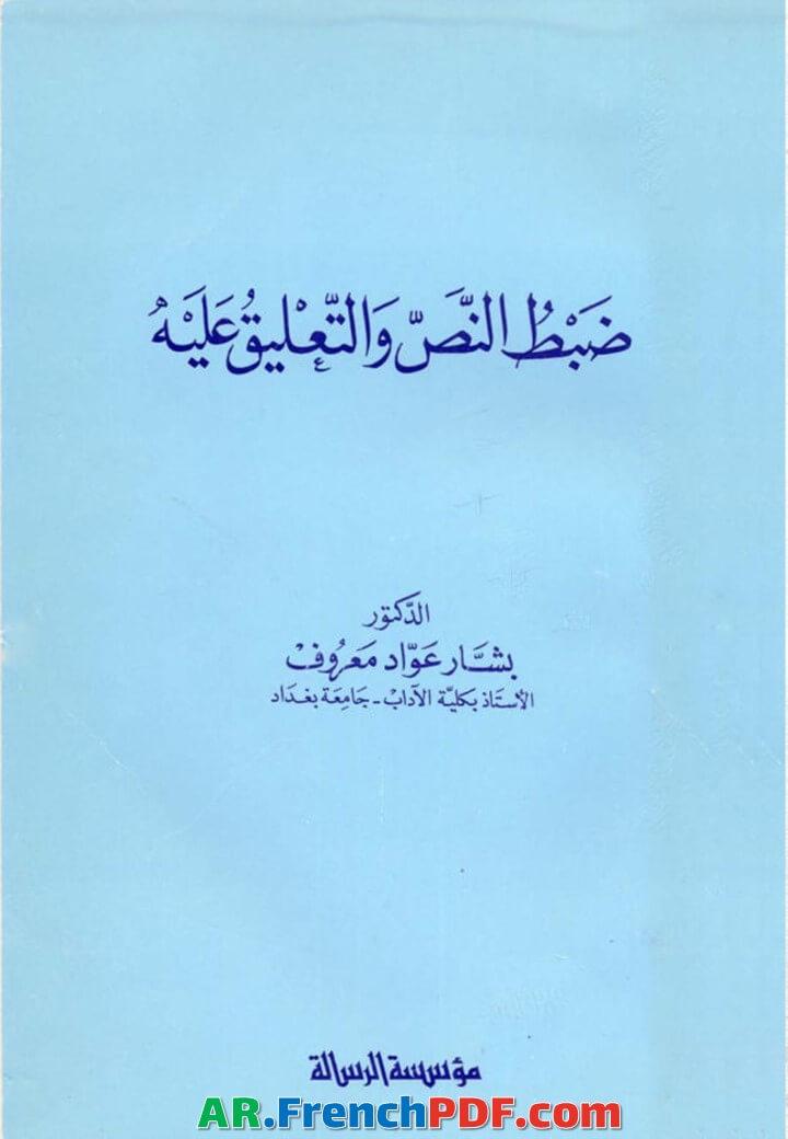 ضبط النص والتعليق عليه pdf بشار عواد معروف