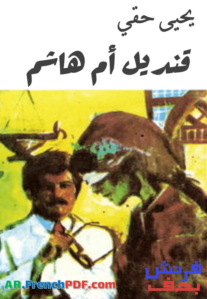 غلاف رواية قنديل أم هاشم pdf يحيى حقي