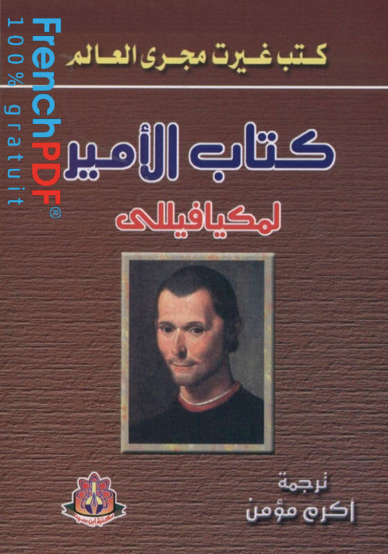 كتاب الأمير pdf نيكولا مكيافيلي