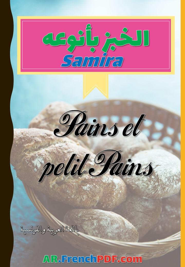 كتاب سميرة الخبز بأنواعه PDF