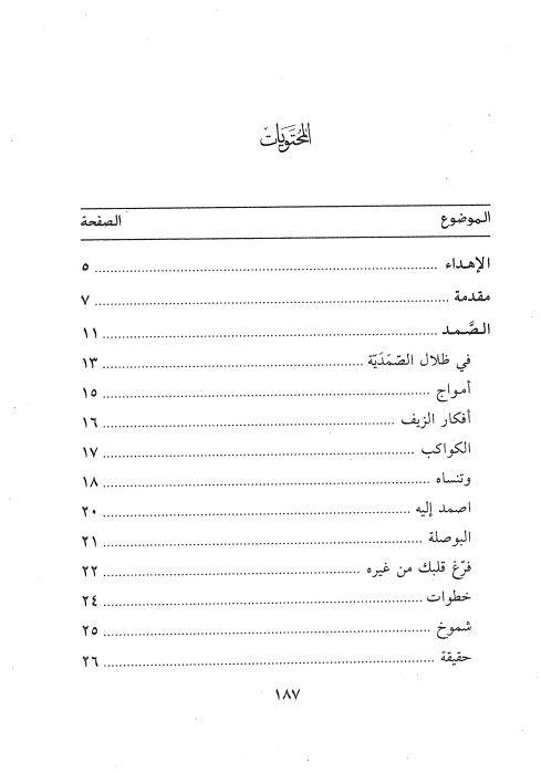 كتاب لأنك الله PDF رحلة إلى السماء السابعة 2