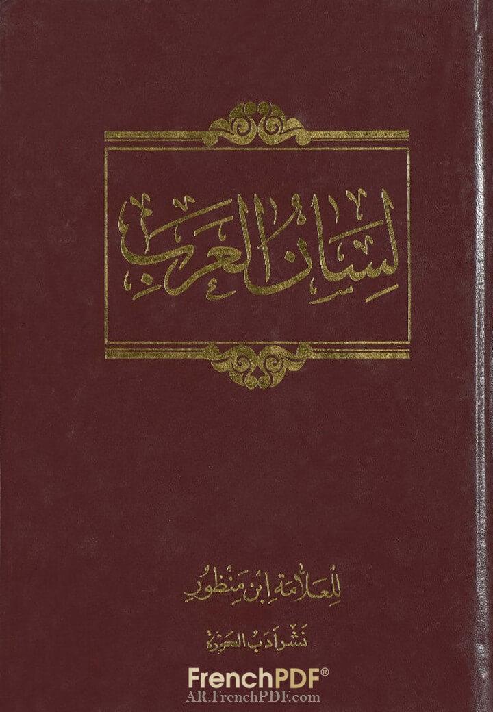 لسان العرب طبعة إيران PDF تحميل سريع 3
