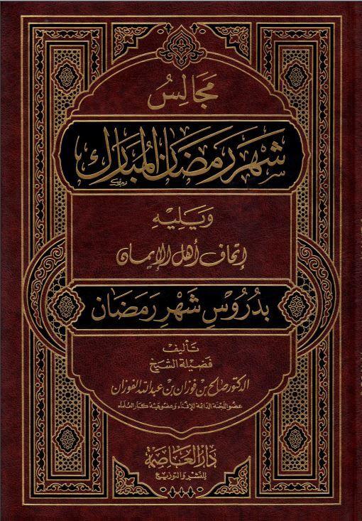 مجالس شهر رمضان المبارك pdf تأليف صالح الفوزان 3