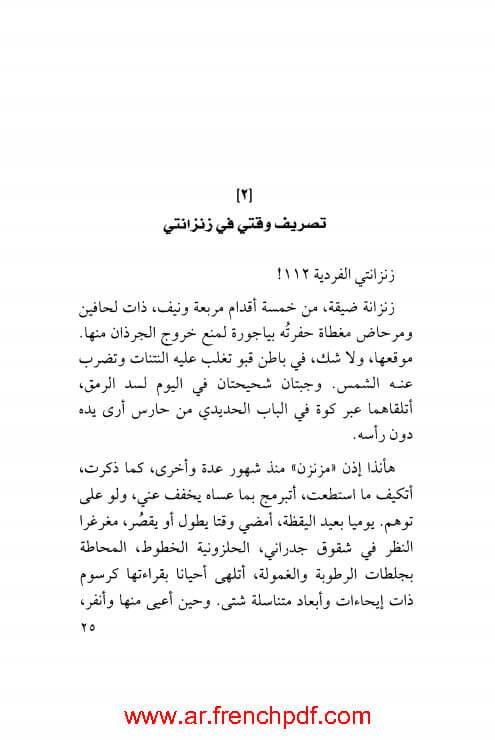 رواية معذبتي PDF بنسالم حميش رابط مباشر 3