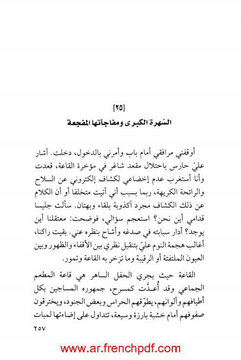 رواية معذبتي PDF بنسالم حميش رابط مباشر 2