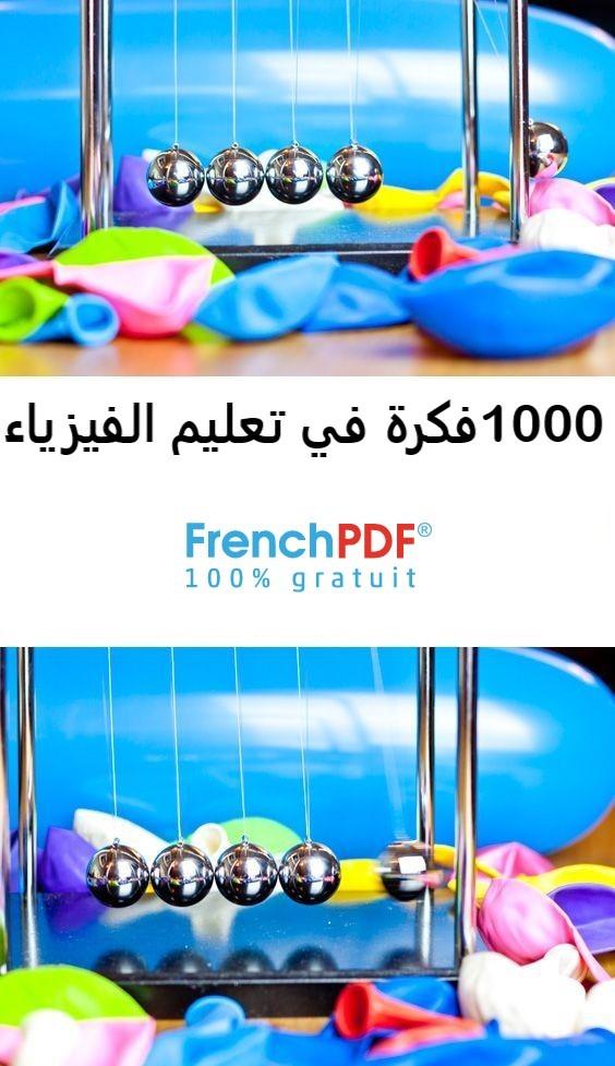 1000 فكرة في تعليم الفيزياء PDF