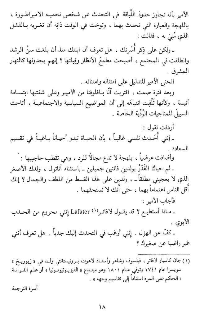 رواية الحرب والسلم PDF تأليف ليو تولستوي 2
